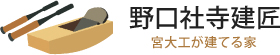 野口社寺建匠 関市の家づくり(新築・リフォーム)