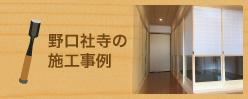 野口社寺の施工事例